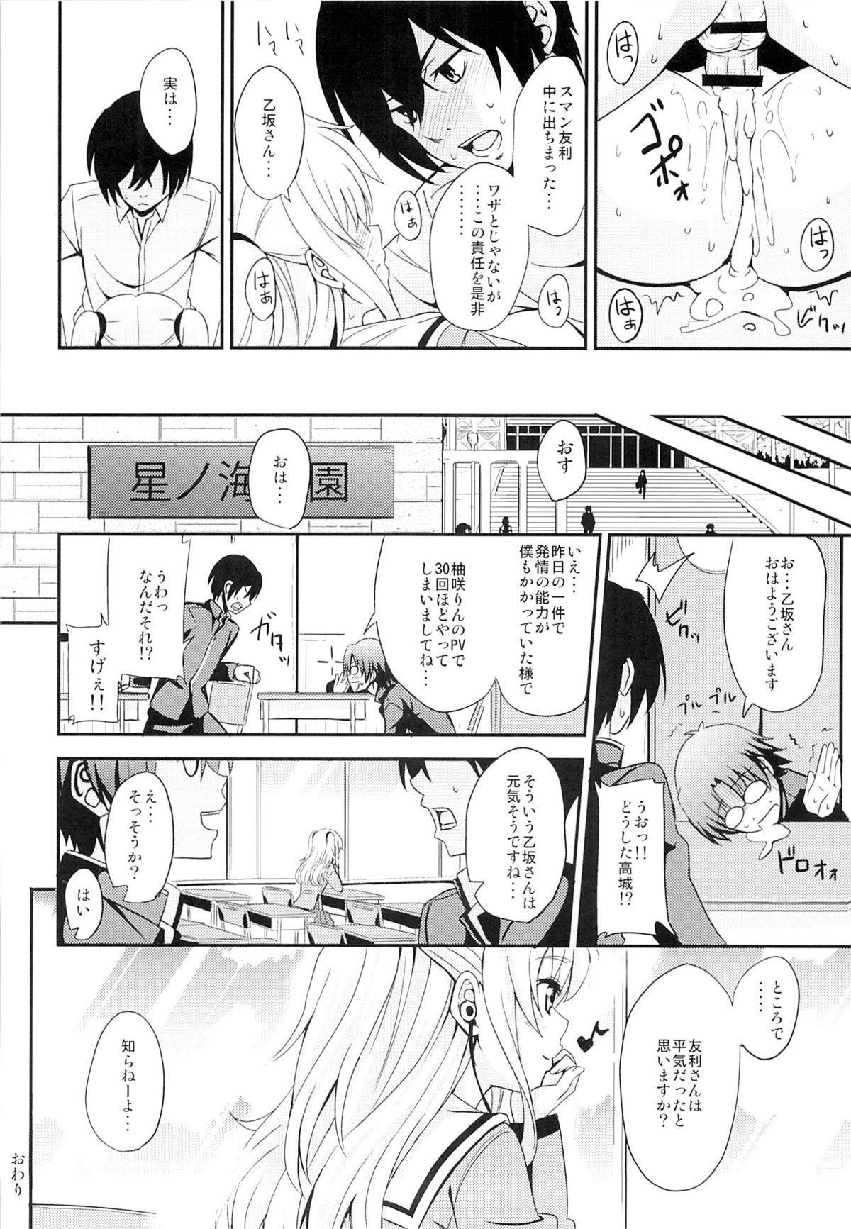 Nouryoku Hatsujou 18