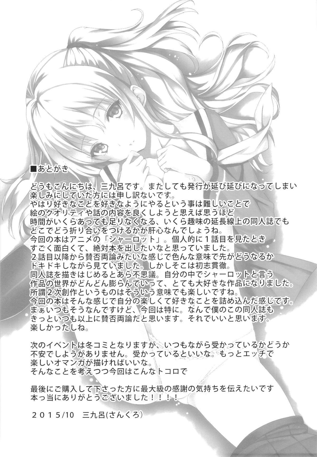 Nouryoku Hatsujou 19