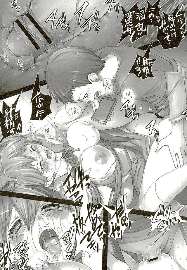 Asuka to 5-nin no Erogaki 21