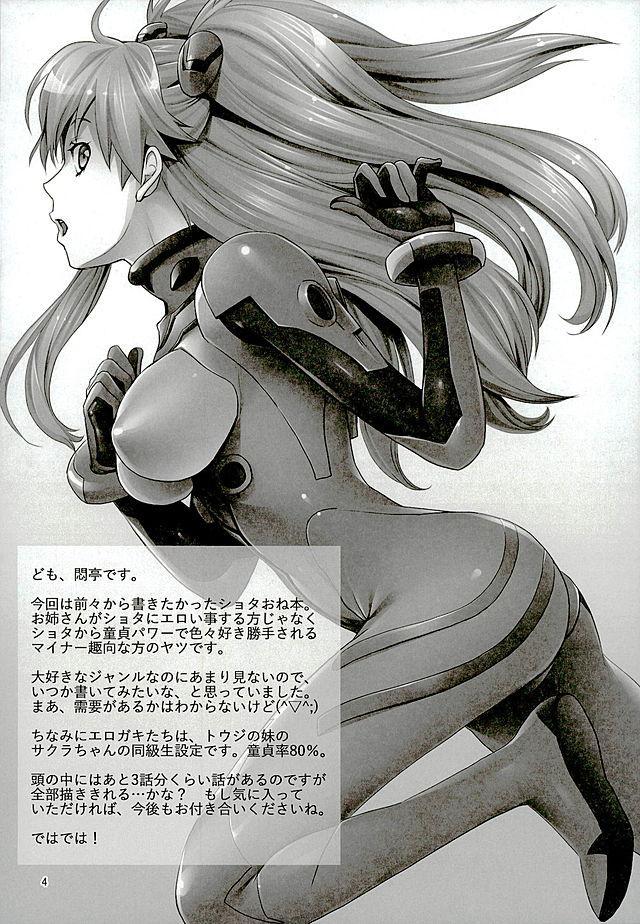 Asuka to 5-nin no Erogaki 2