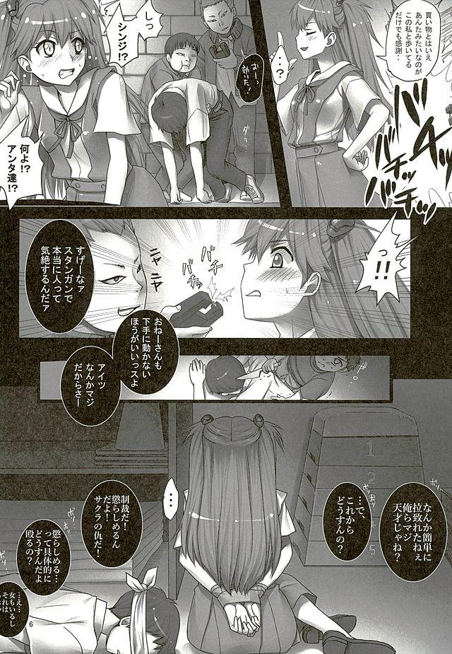 Asuka to 5-nin no Erogaki 4