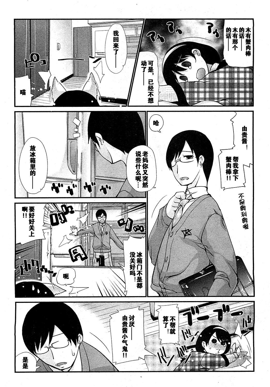 Kotatsu wa Mamono 1