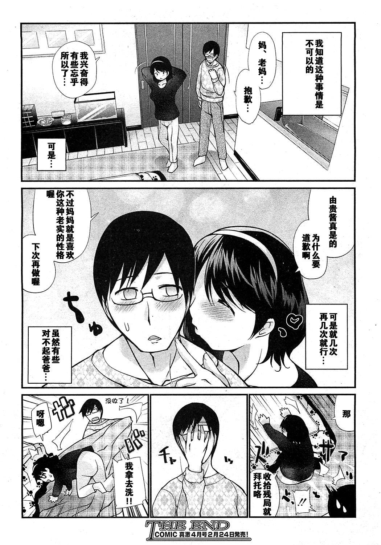 Kotatsu wa Mamono 19