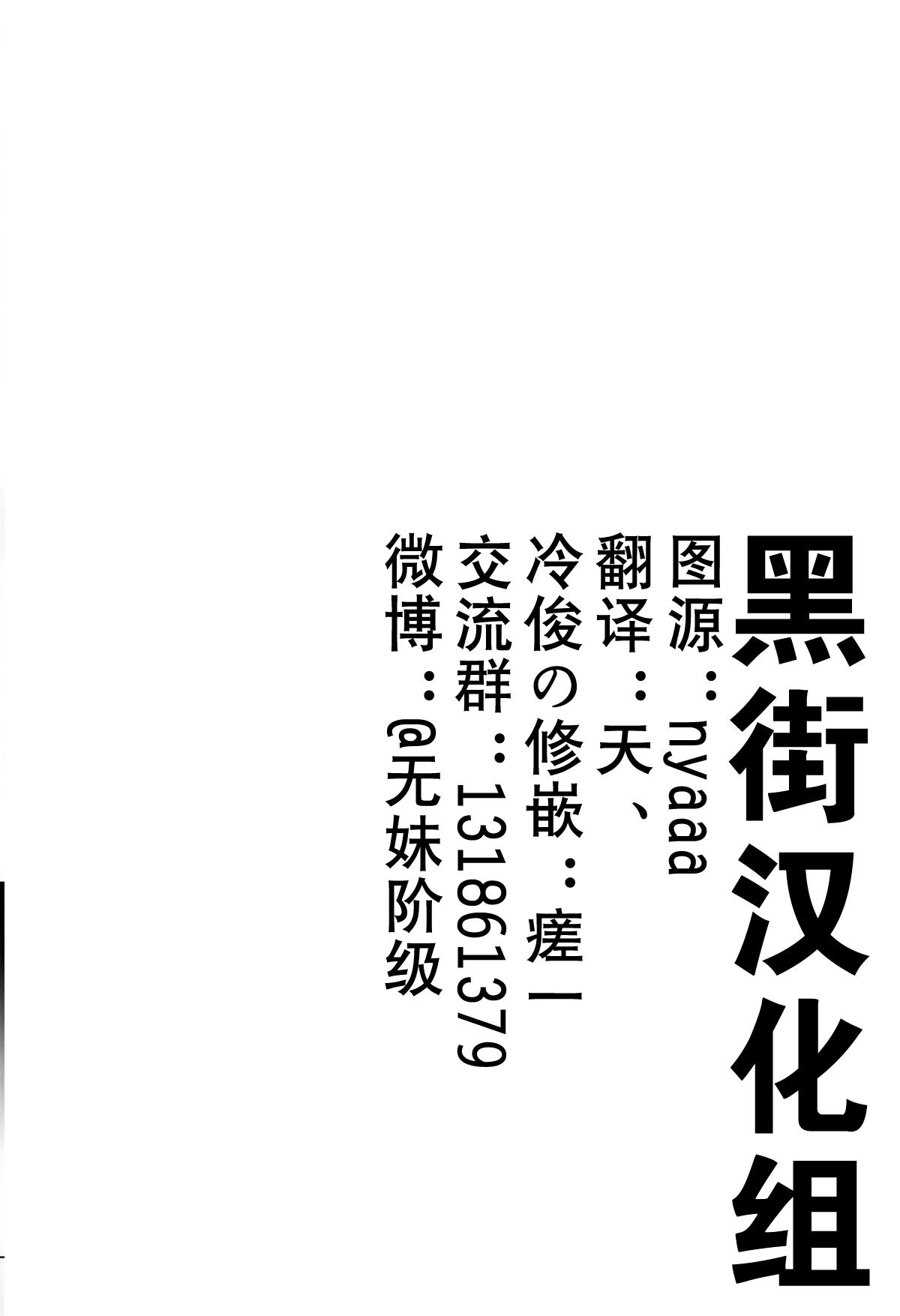 Kotatsu wa Mamono 20