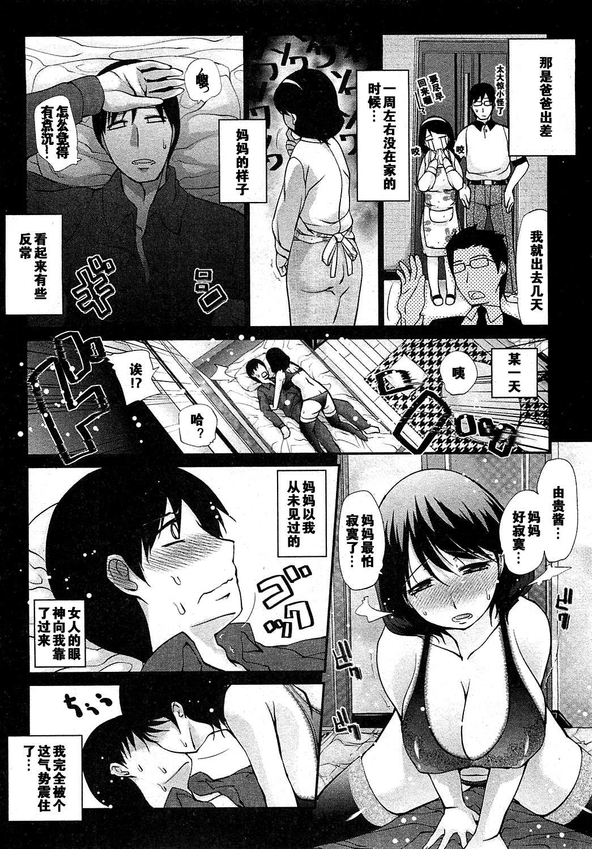 Kotatsu wa Mamono 5
