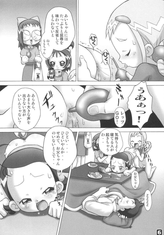 fujisaku 4