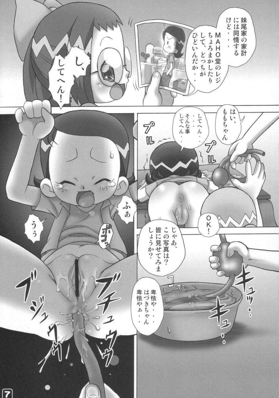 fujisaku 5