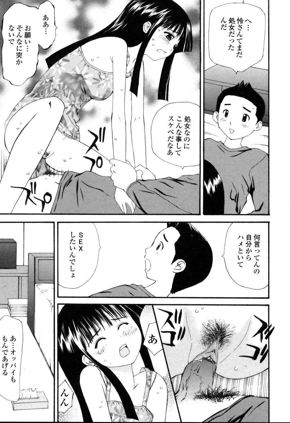 Nama Hame Seifuku-kei 112
