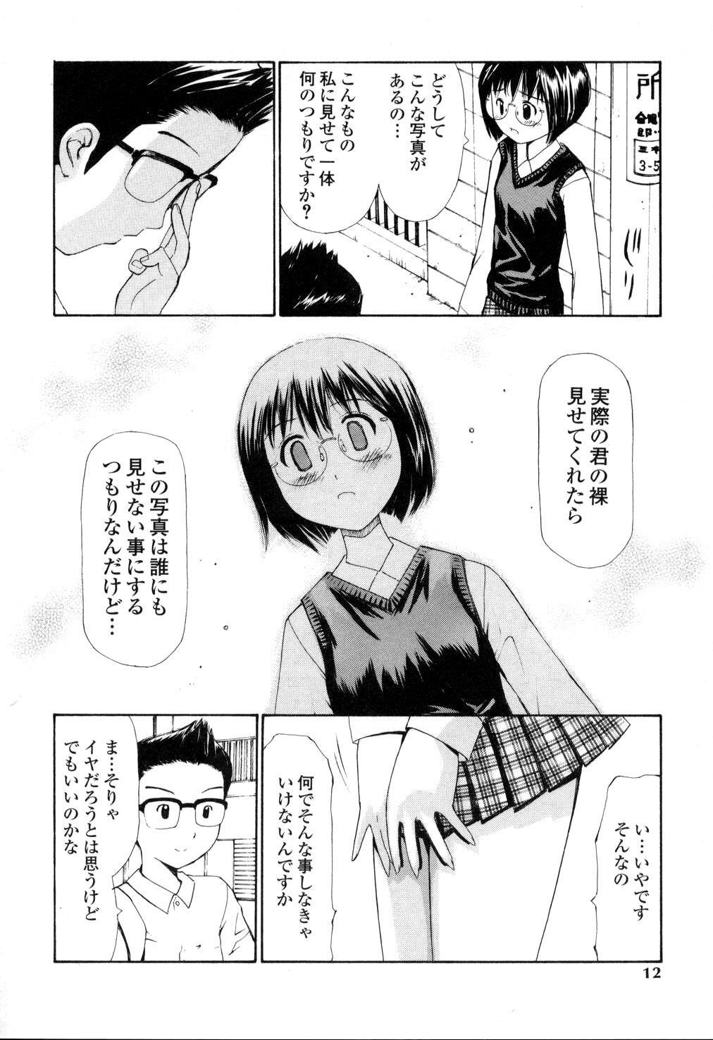 Nama Hame Seifuku-kei 11