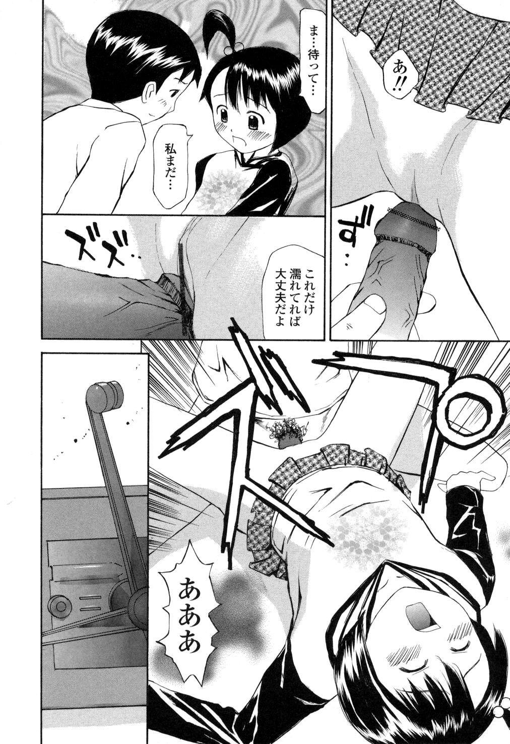 Nama Hame Seifuku-kei 129