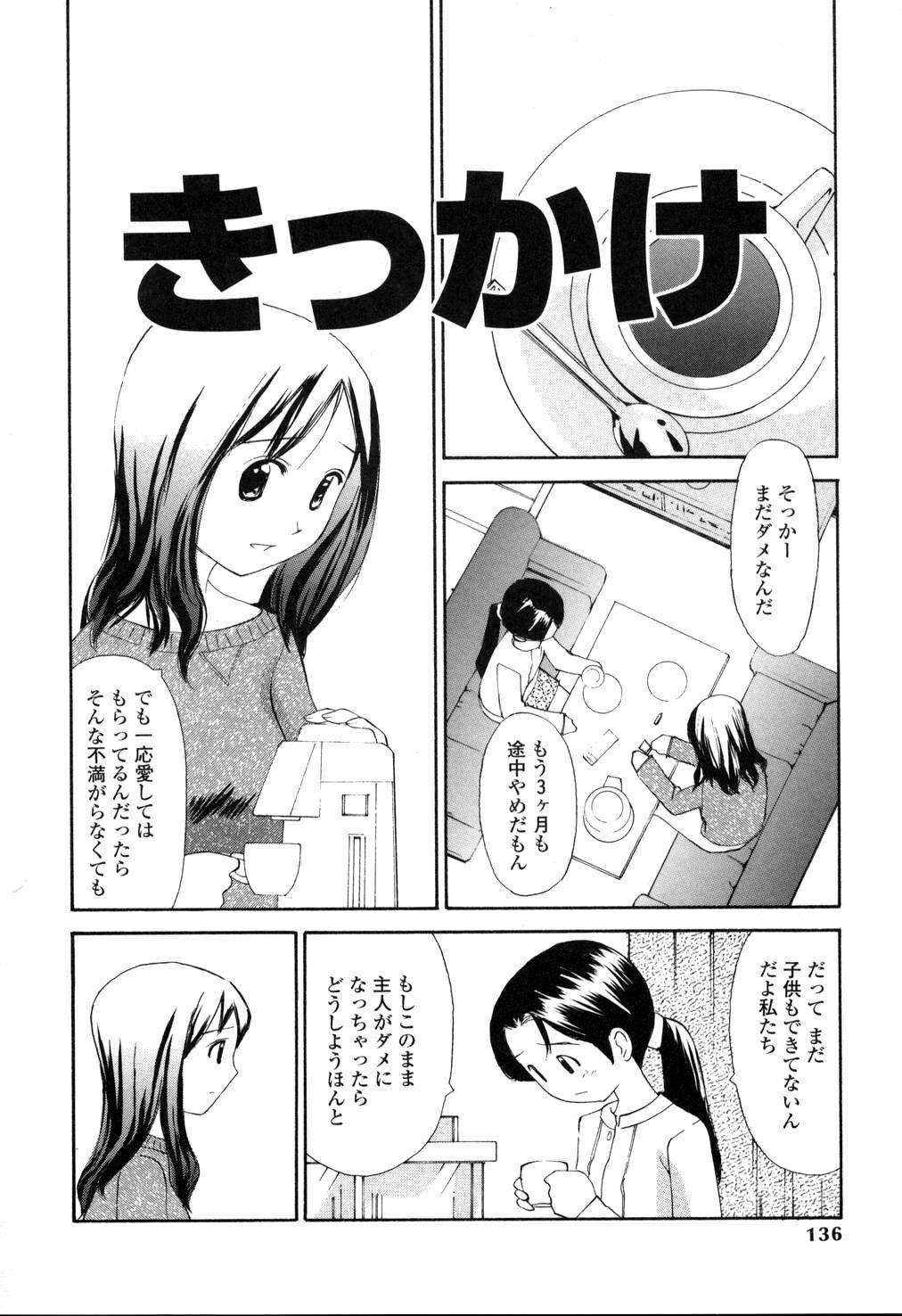 Nama Hame Seifuku-kei 135