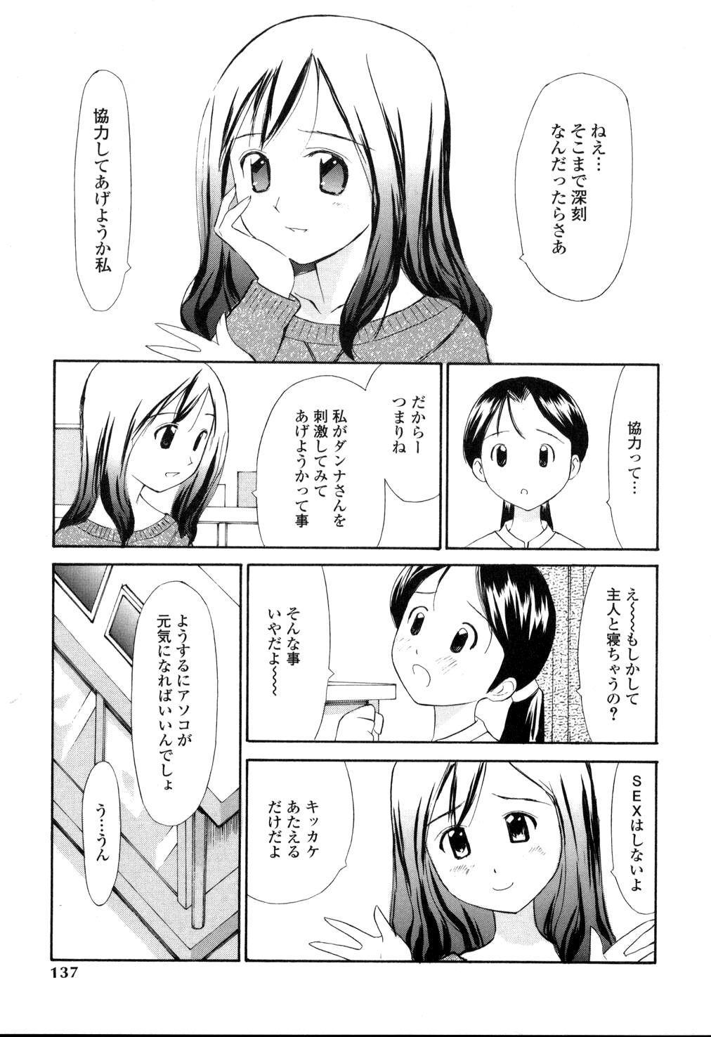 Nama Hame Seifuku-kei 136