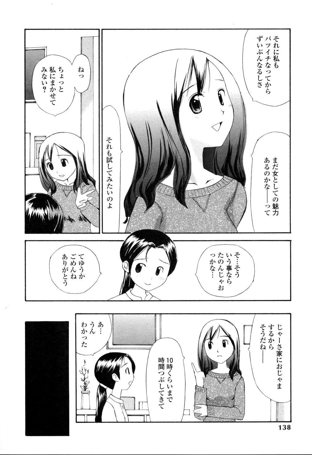 Nama Hame Seifuku-kei 137