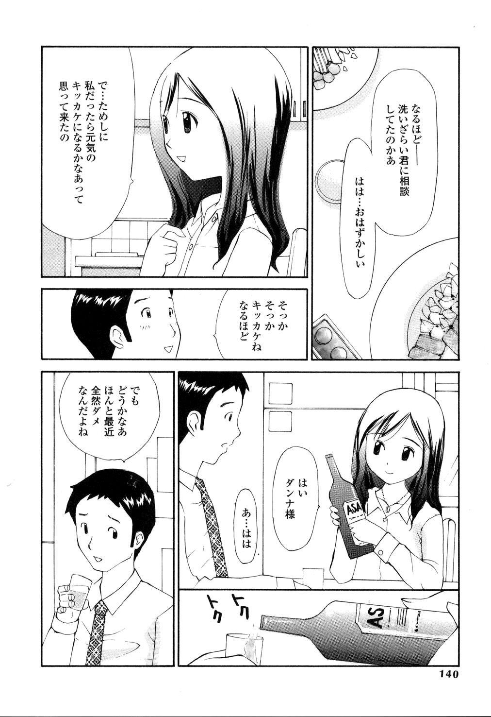 Nama Hame Seifuku-kei 139