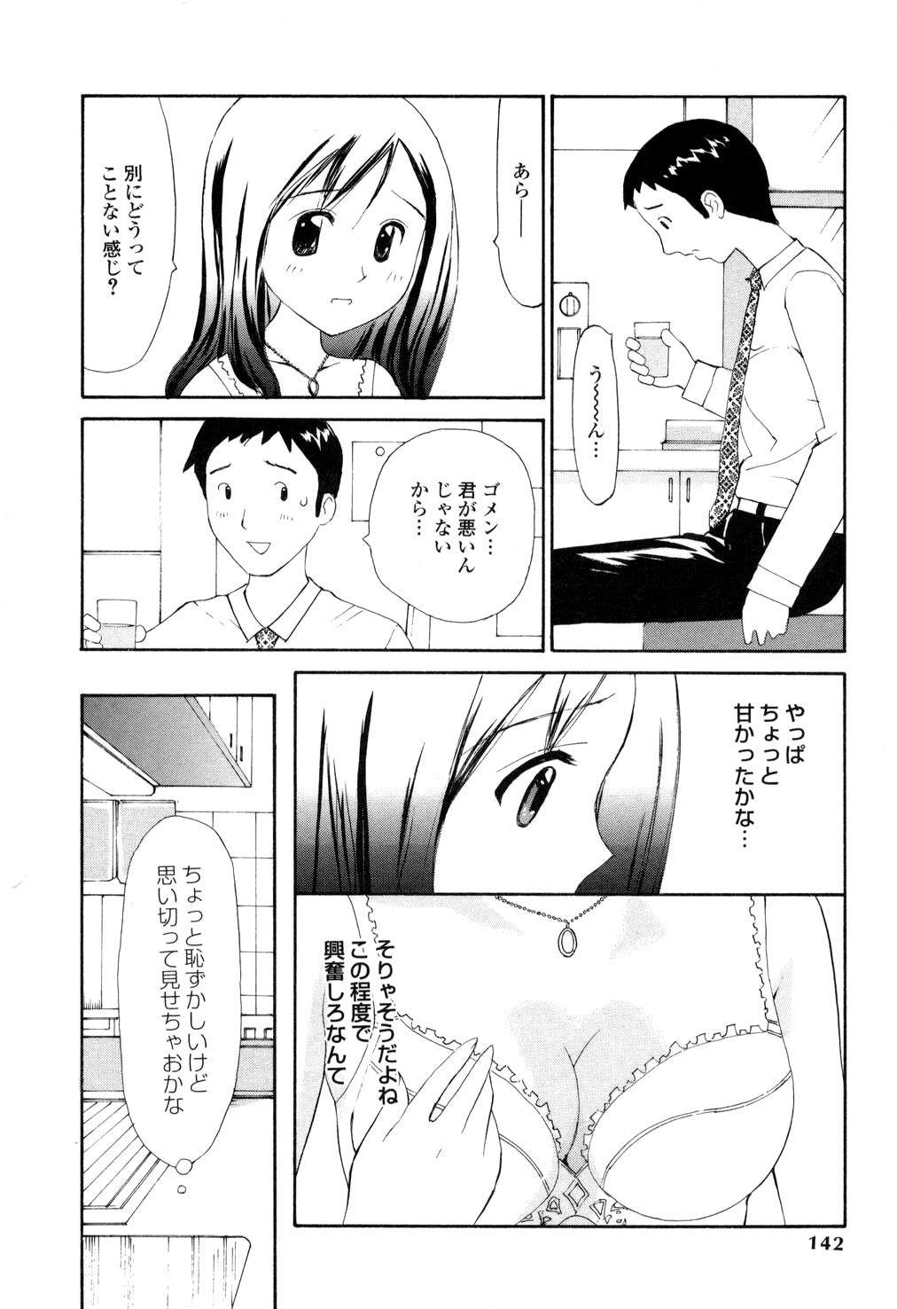 Nama Hame Seifuku-kei 141