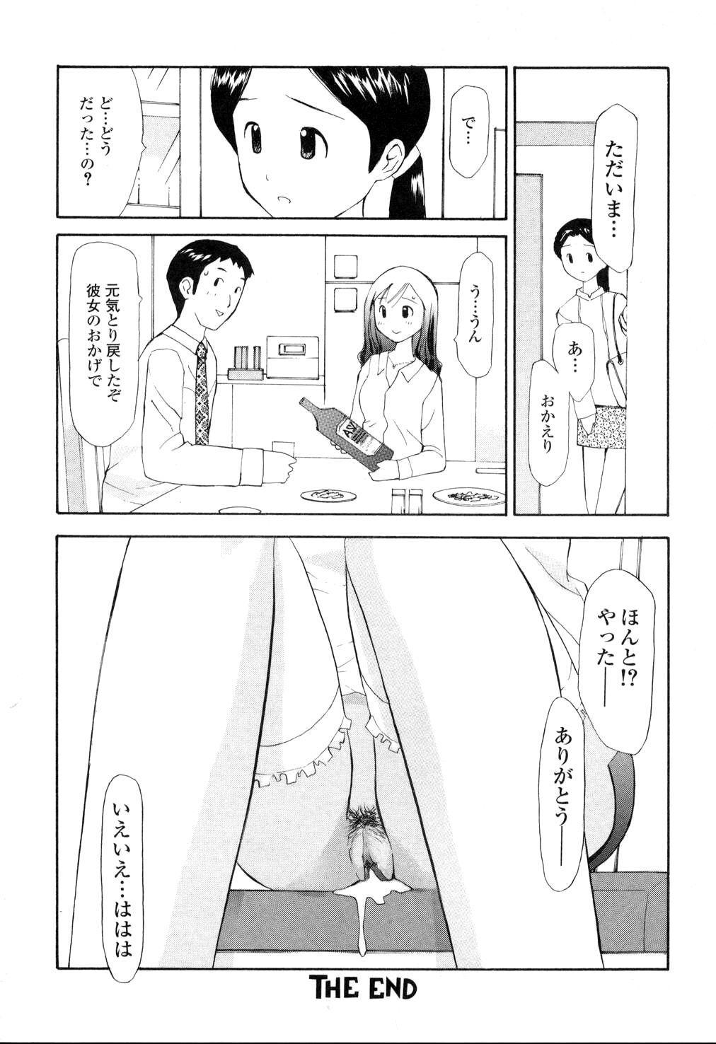 Nama Hame Seifuku-kei 149