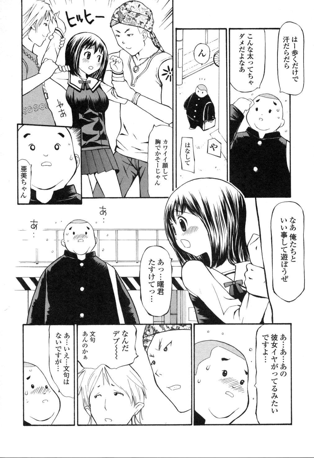 Nama Hame Seifuku-kei 151