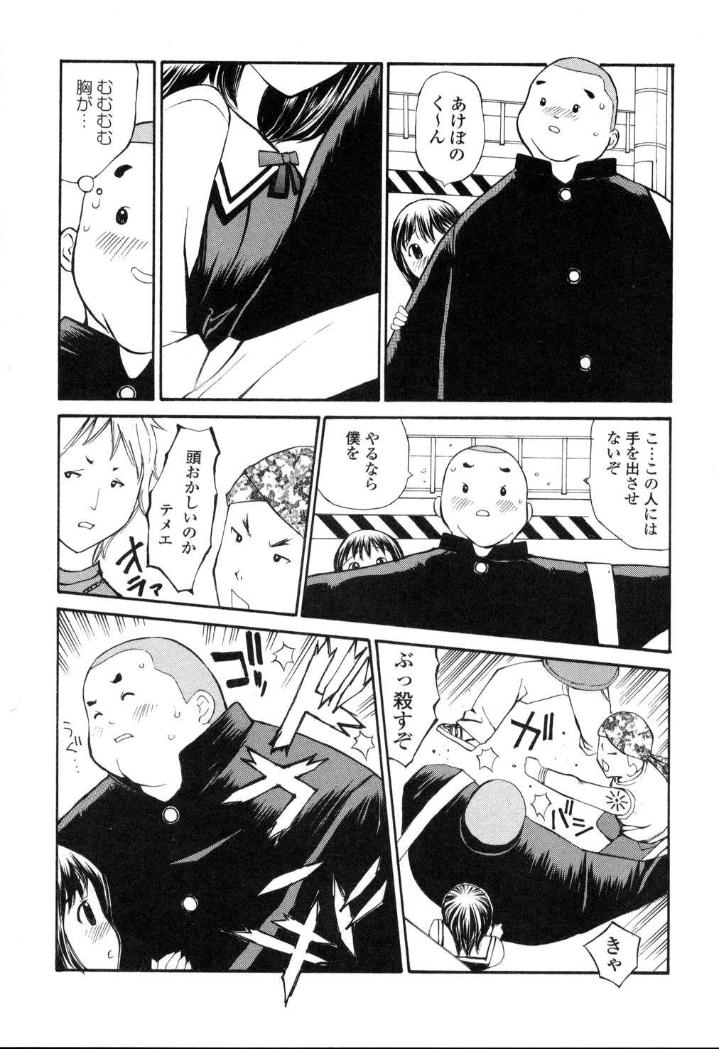 Nama Hame Seifuku-kei 152
