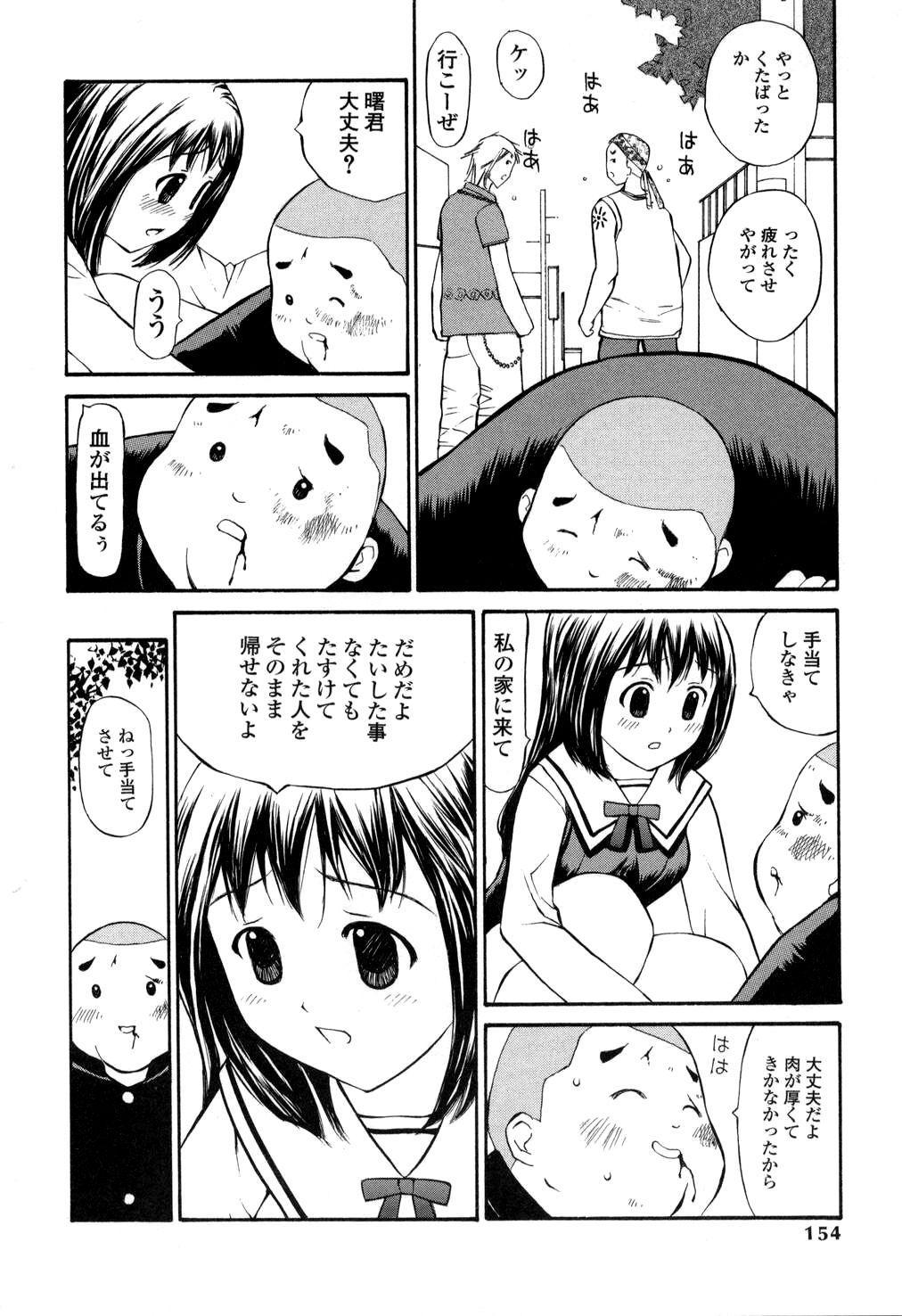 Nama Hame Seifuku-kei 153