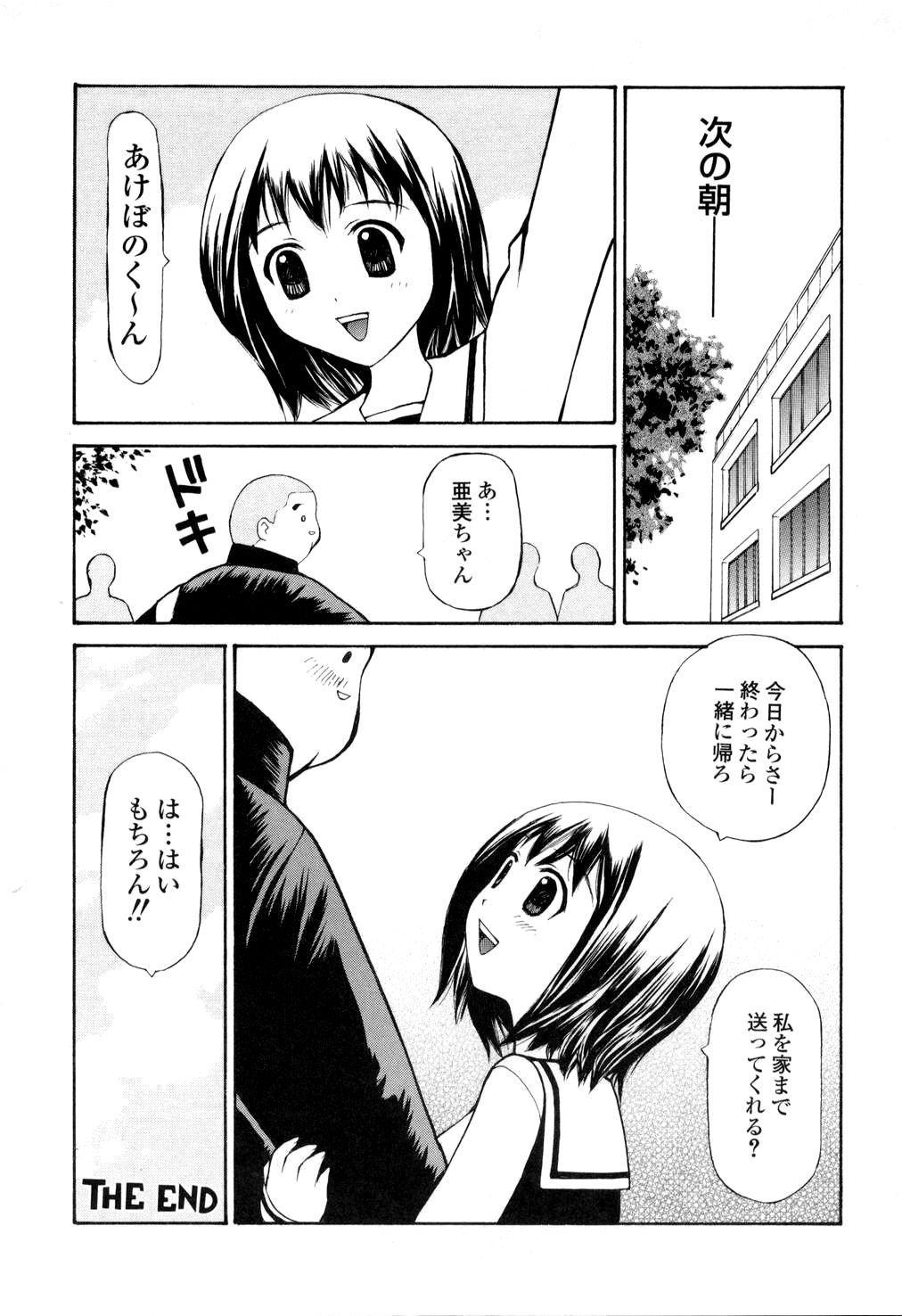 Nama Hame Seifuku-kei 165