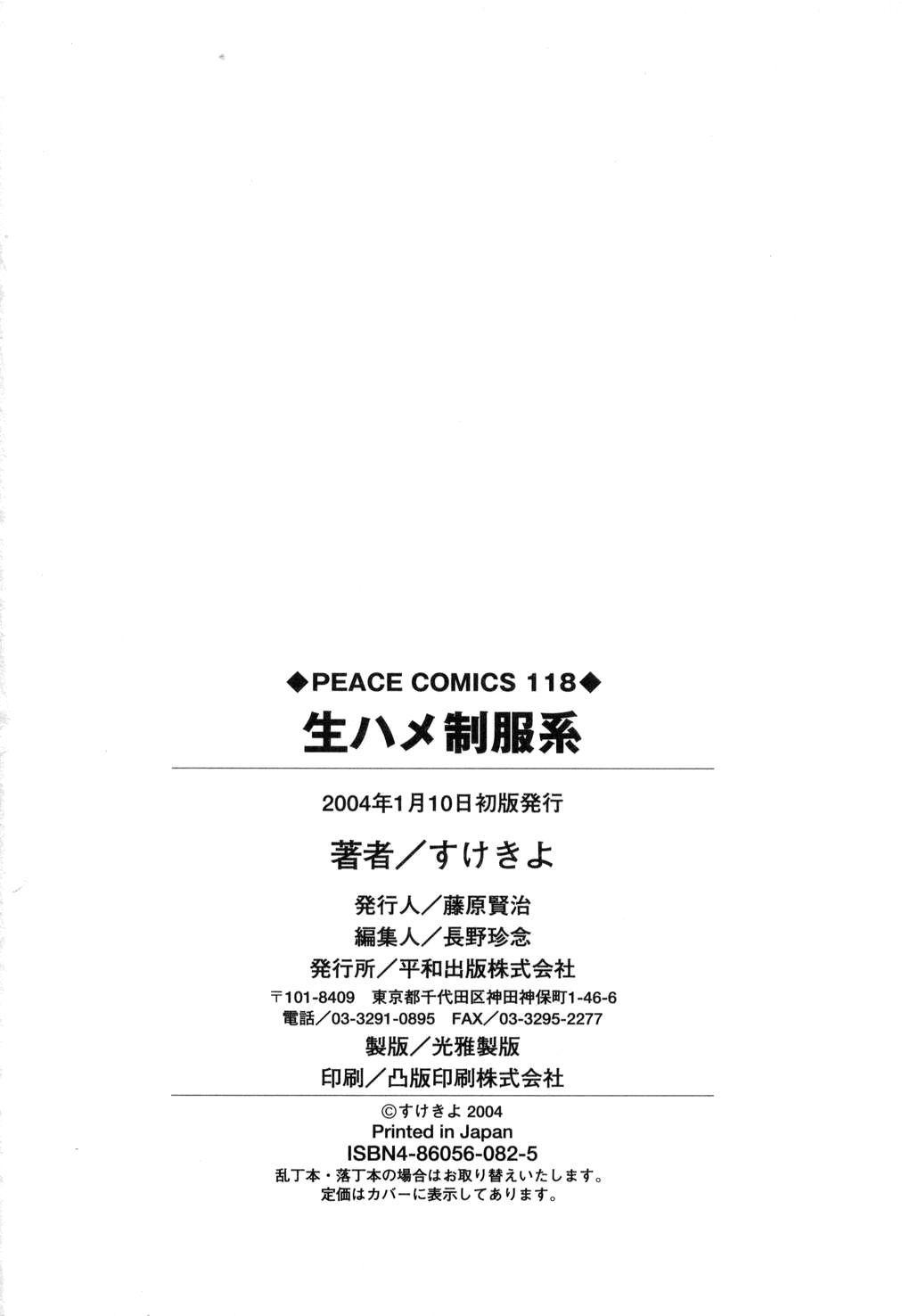 Nama Hame Seifuku-kei 169