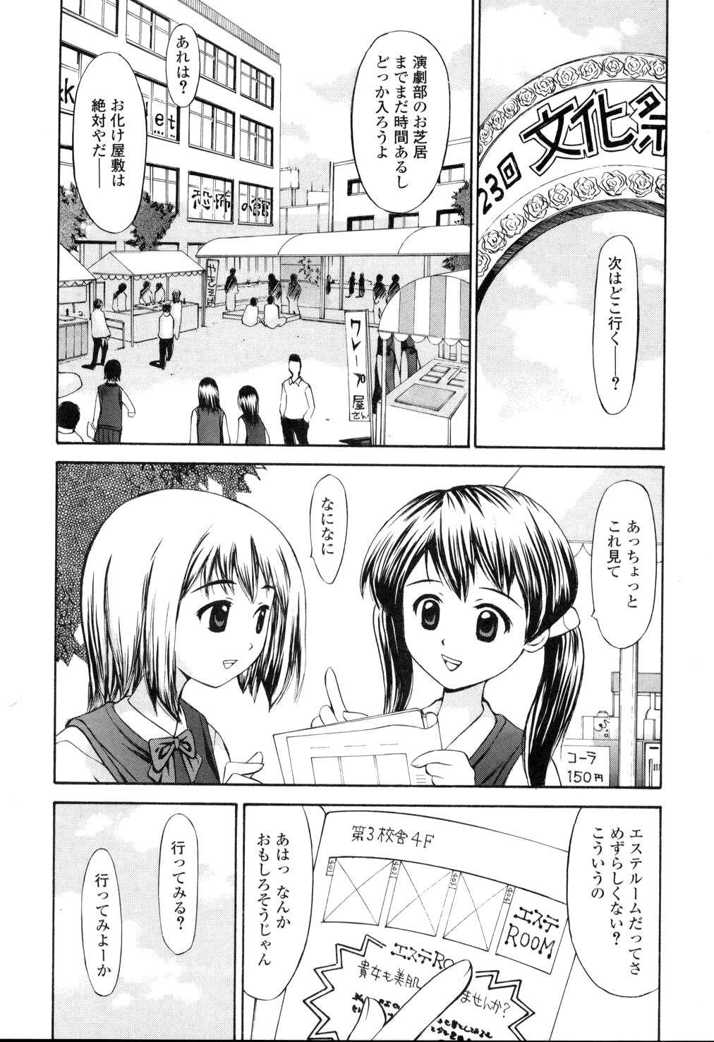 Nama Hame Seifuku-kei 22
