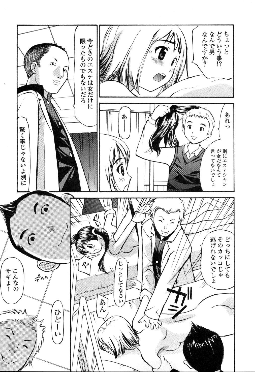 Nama Hame Seifuku-kei 28