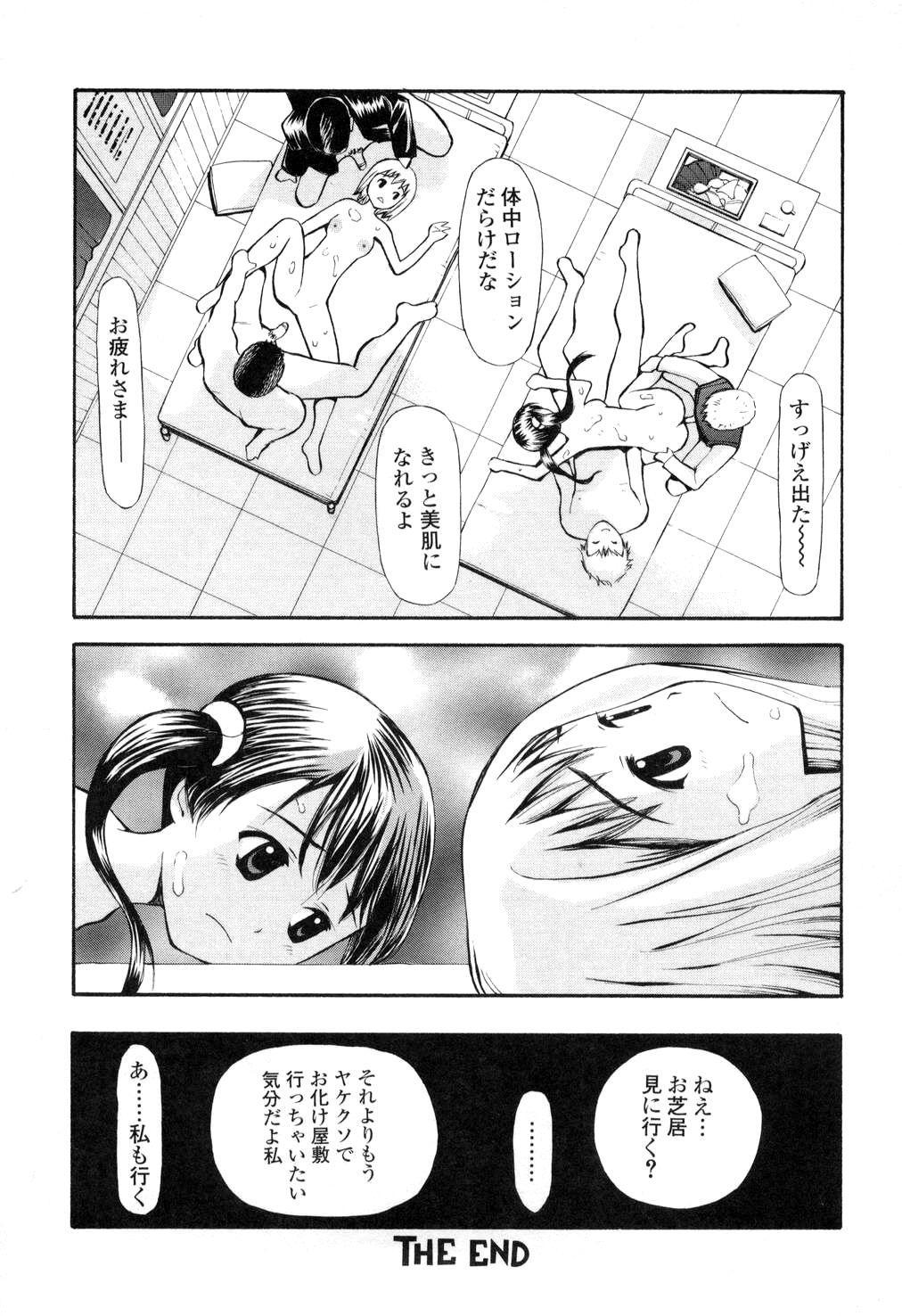 Nama Hame Seifuku-kei 37