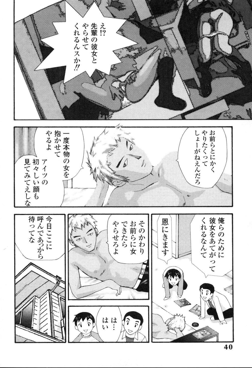 Nama Hame Seifuku-kei 39