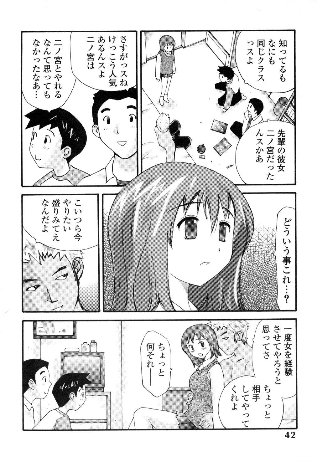 Nama Hame Seifuku-kei 41