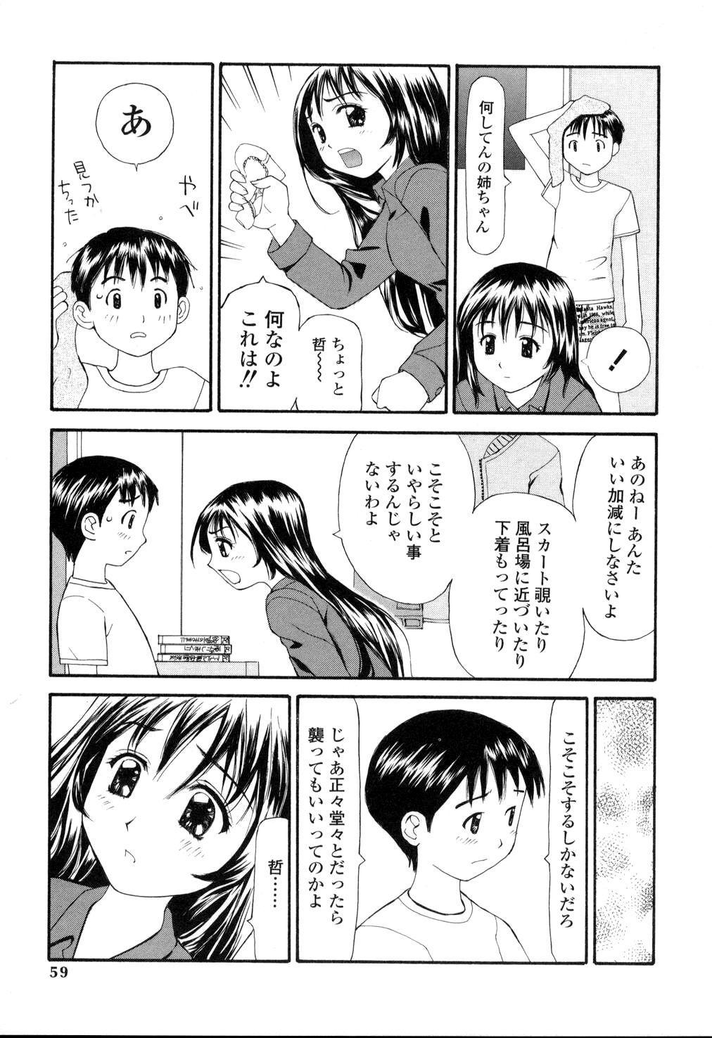 Nama Hame Seifuku-kei 58