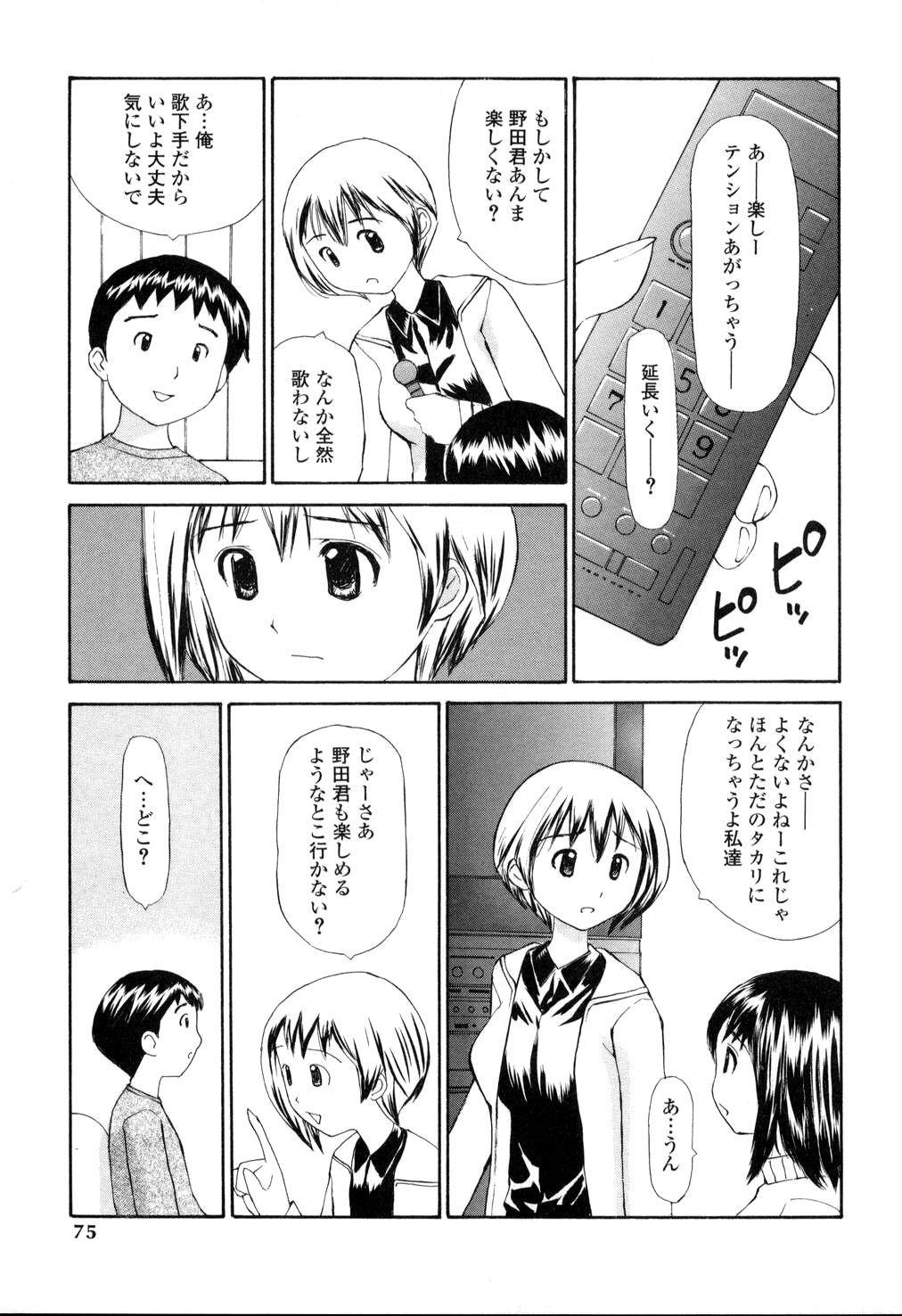 Nama Hame Seifuku-kei 74