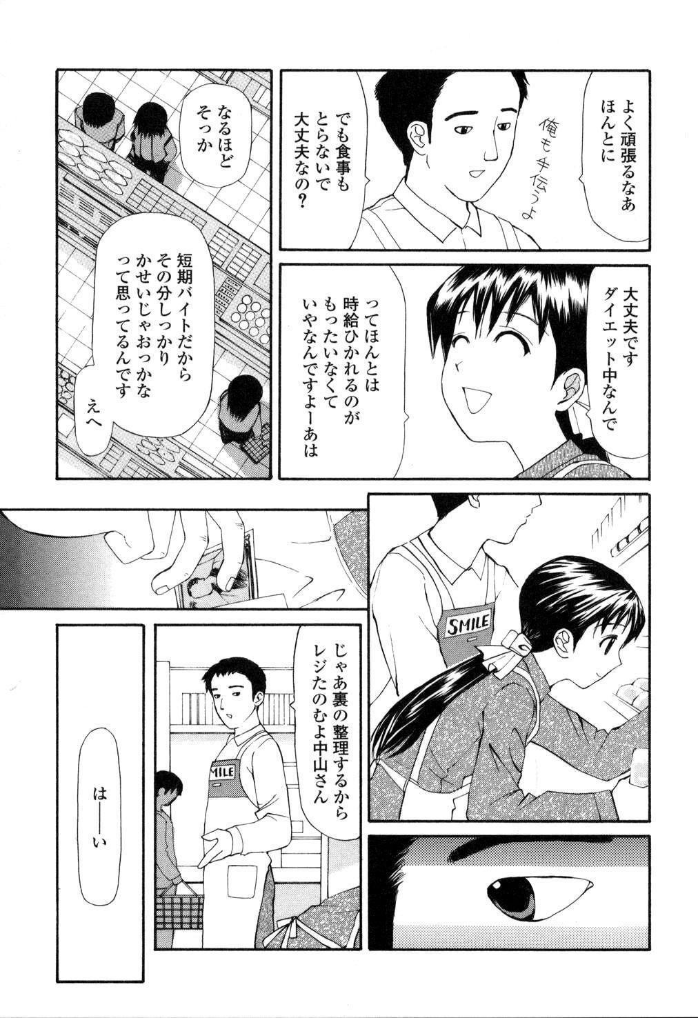 Nama Hame Seifuku-kei 88