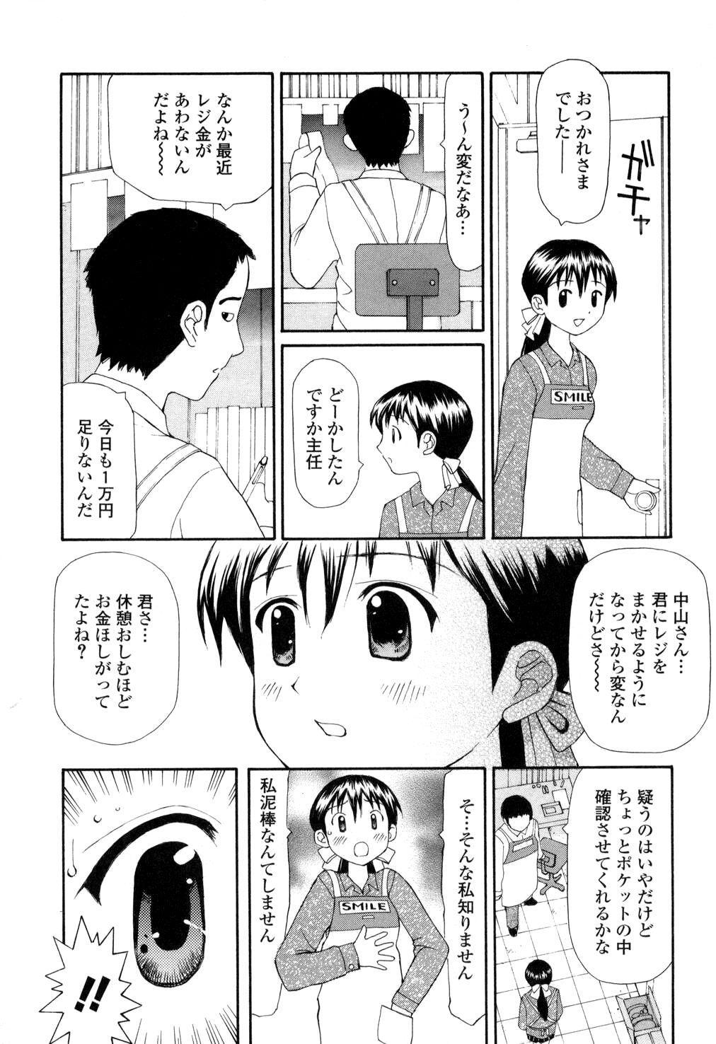 Nama Hame Seifuku-kei 89