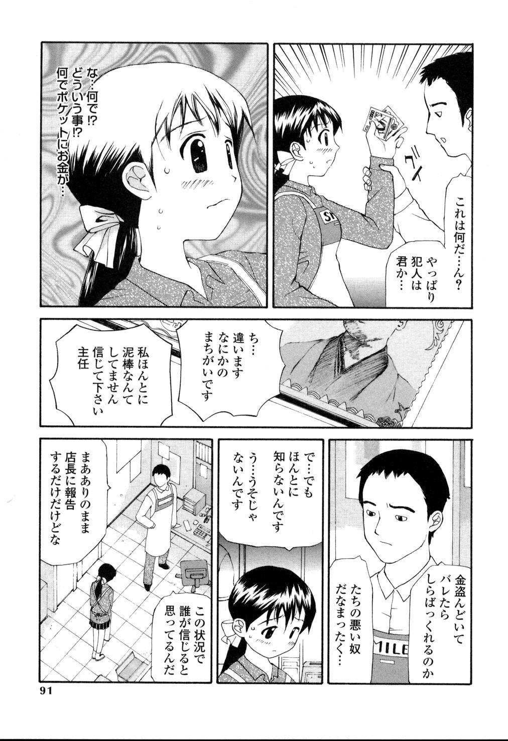 Nama Hame Seifuku-kei 90
