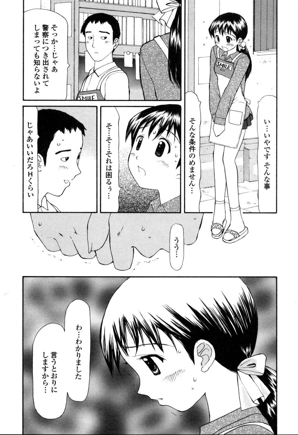 Nama Hame Seifuku-kei 92