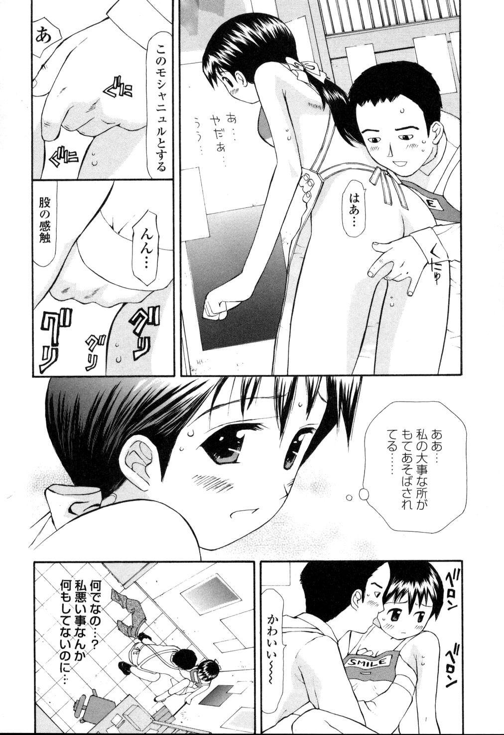 Nama Hame Seifuku-kei 96