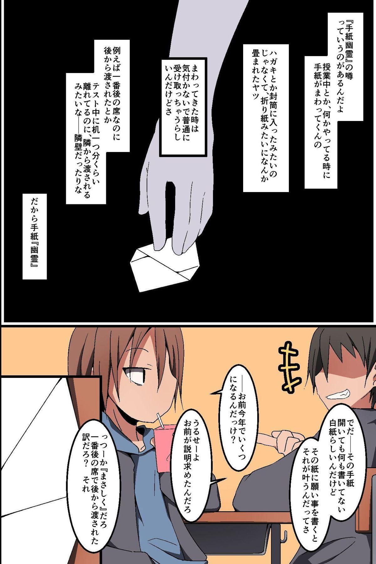 Donna H Mousou demo Kanacchau! ~ Moshimo Class no Joshi Dare to demo Noukou SEX Dekichau nara 1
