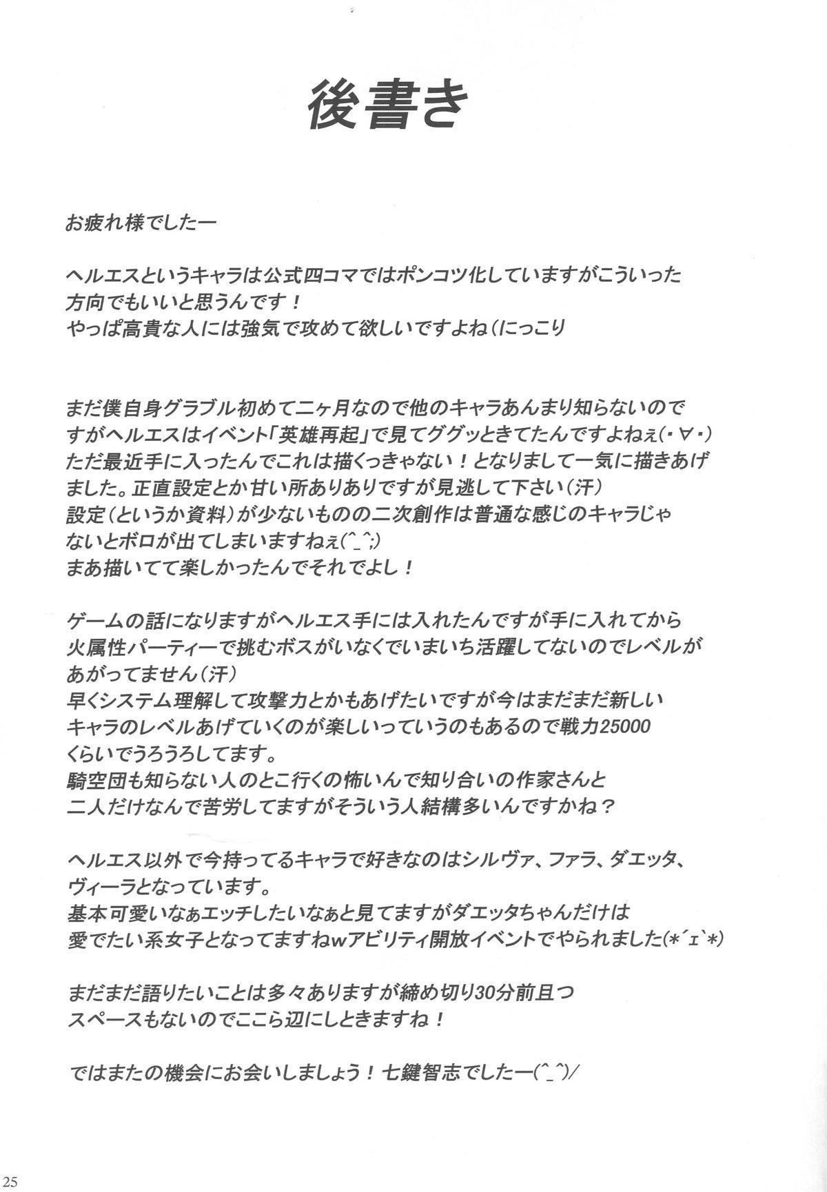 (C89) [Nanatsu no Kagiana (Nanakagi Satoshi)] Heles-sama wa Do-S-sama (Granblue Fantasy) 23