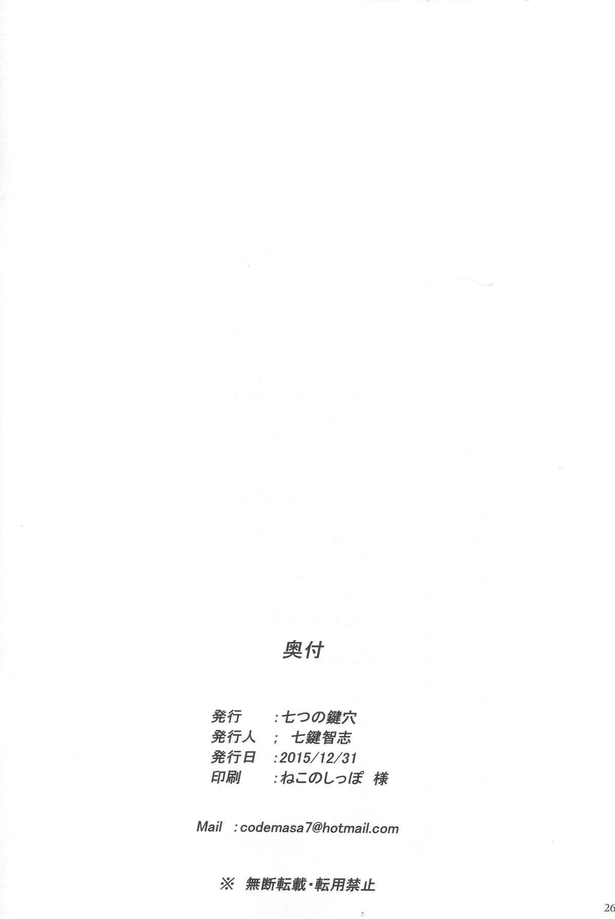 (C89) [Nanatsu no Kagiana (Nanakagi Satoshi)] Heles-sama wa Do-S-sama (Granblue Fantasy) 24
