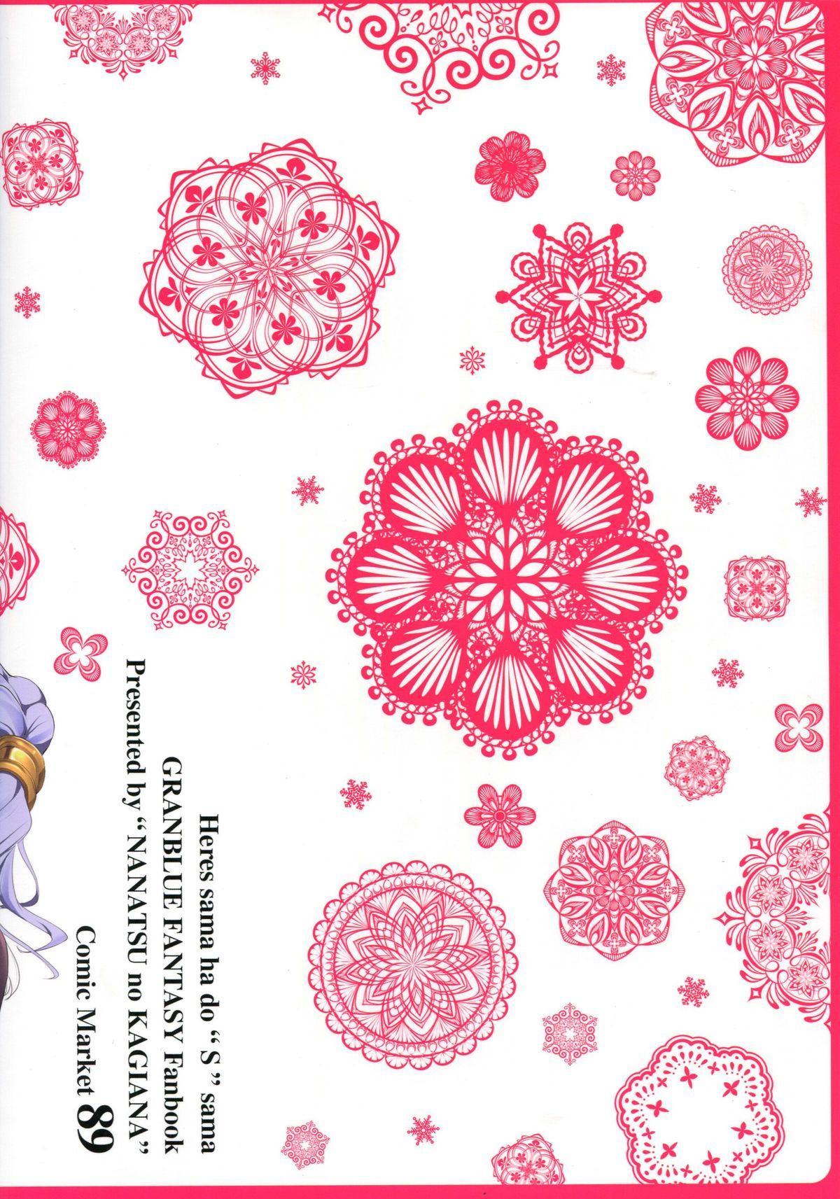 (C89) [Nanatsu no Kagiana (Nanakagi Satoshi)] Heles-sama wa Do-S-sama (Granblue Fantasy) 25