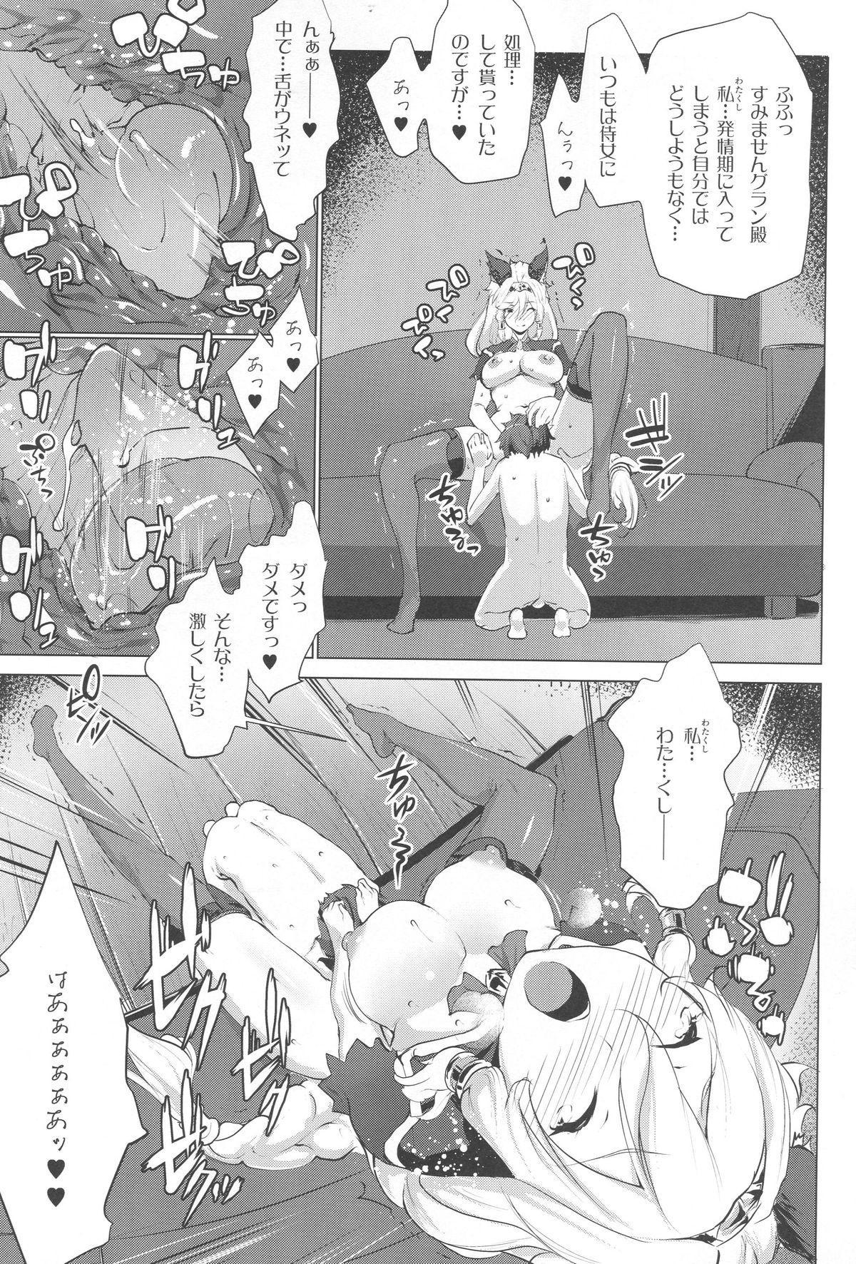 (C89) [Nanatsu no Kagiana (Nanakagi Satoshi)] Heles-sama wa Do-S-sama (Granblue Fantasy) 5