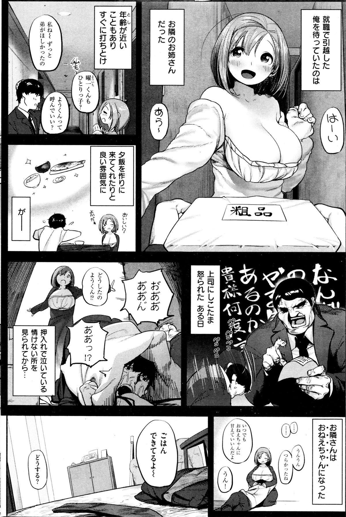 COMIC Kairakuten BEAST 2016-01 103