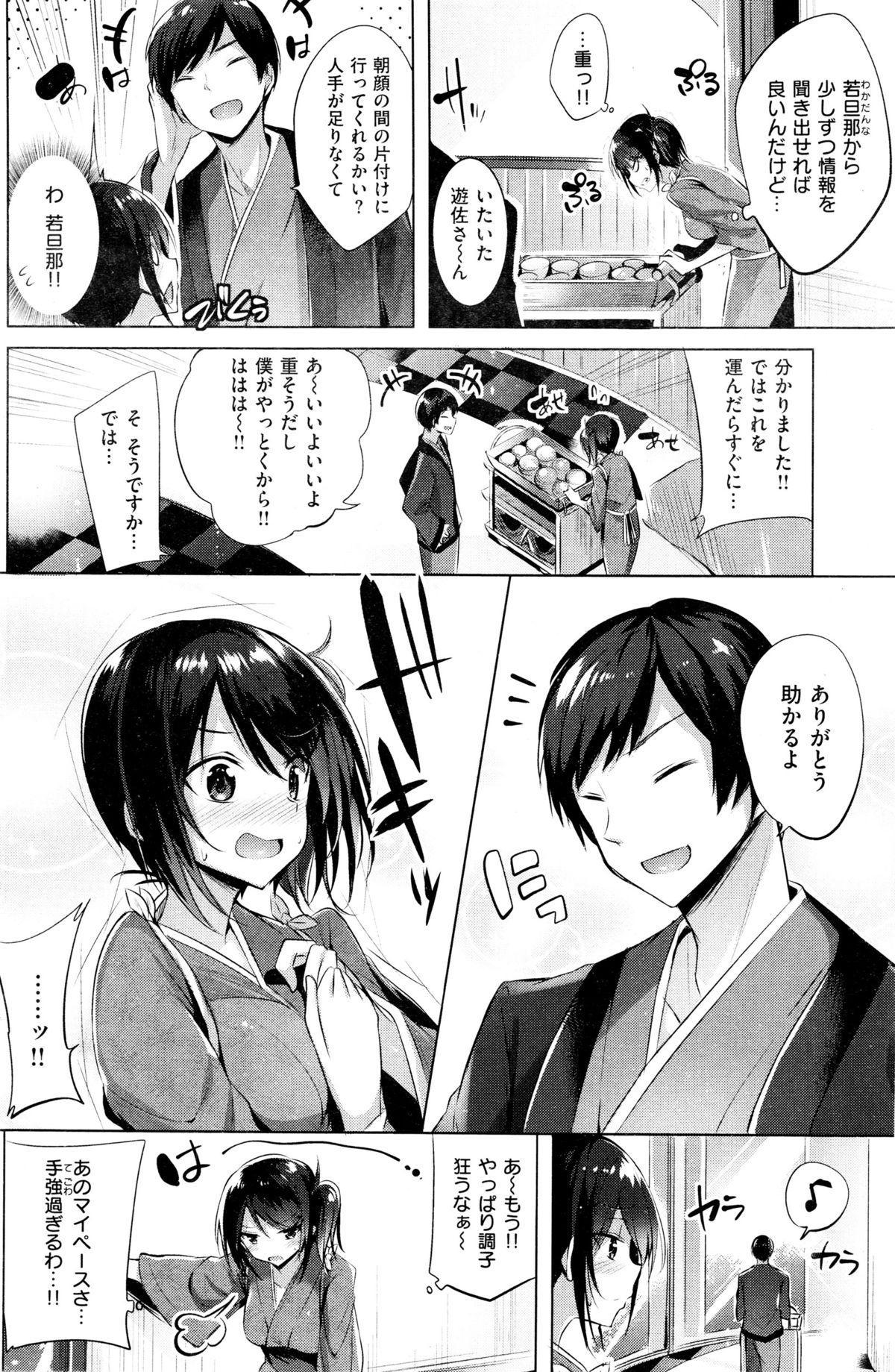 COMIC Kairakuten BEAST 2016-01 155