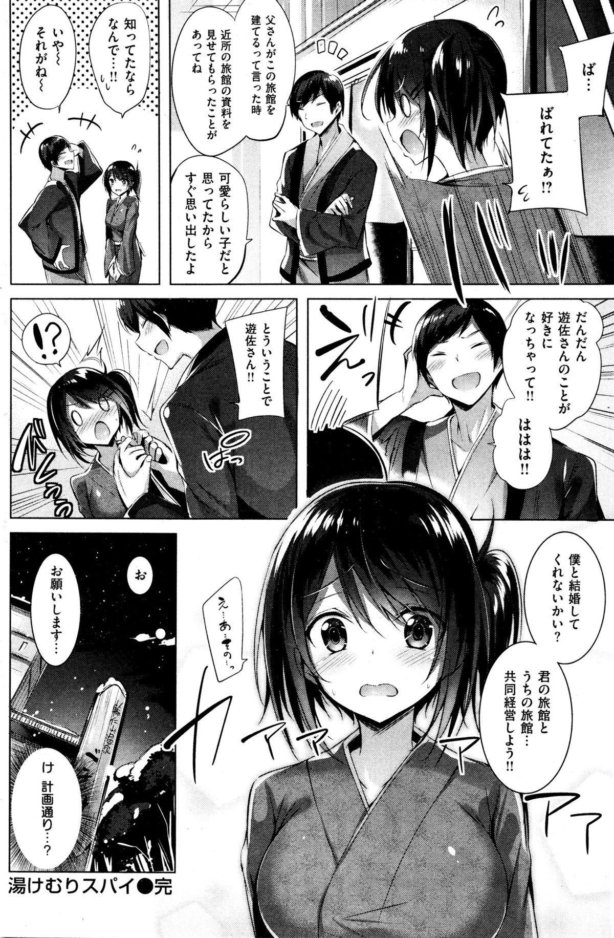 COMIC Kairakuten BEAST 2016-01 171