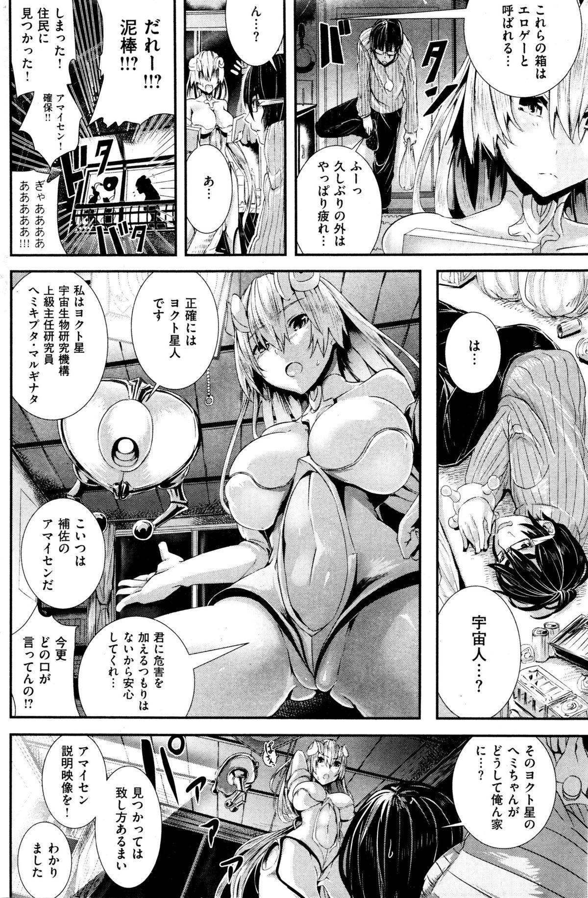 COMIC Kairakuten BEAST 2016-01 173