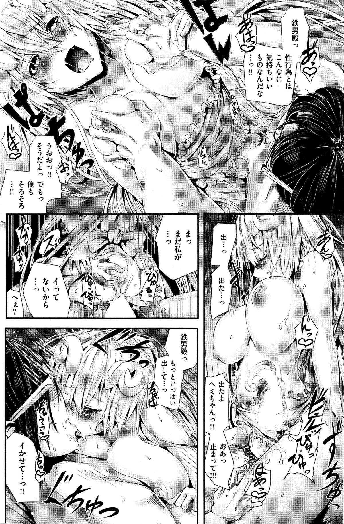 COMIC Kairakuten BEAST 2016-01 185
