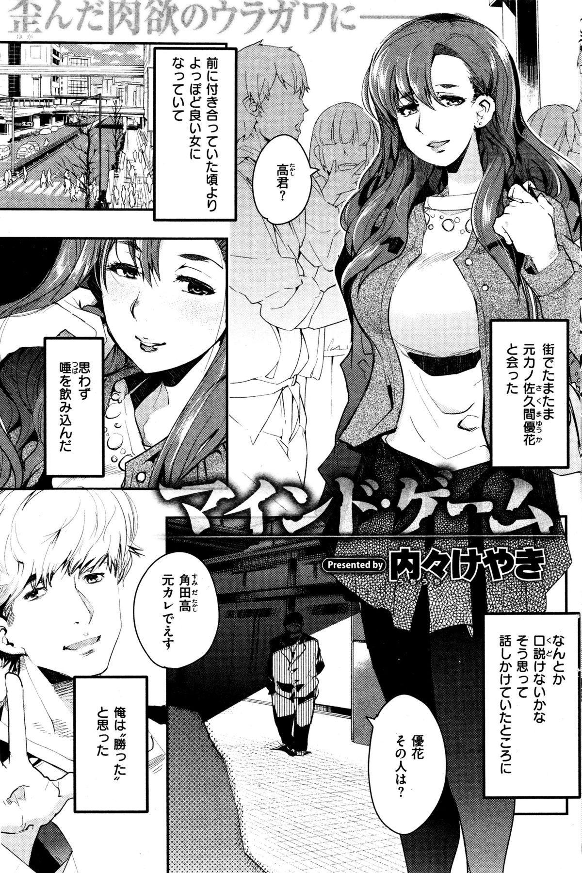 COMIC Kairakuten BEAST 2016-01 188