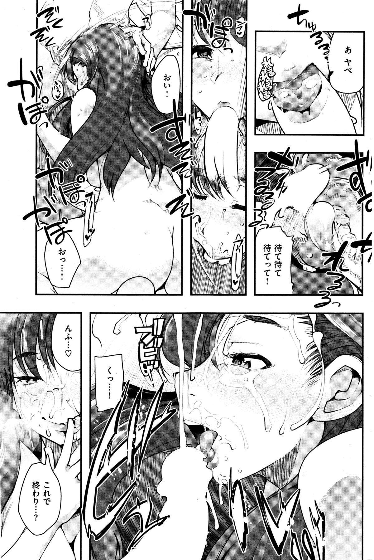 COMIC Kairakuten BEAST 2016-01 192