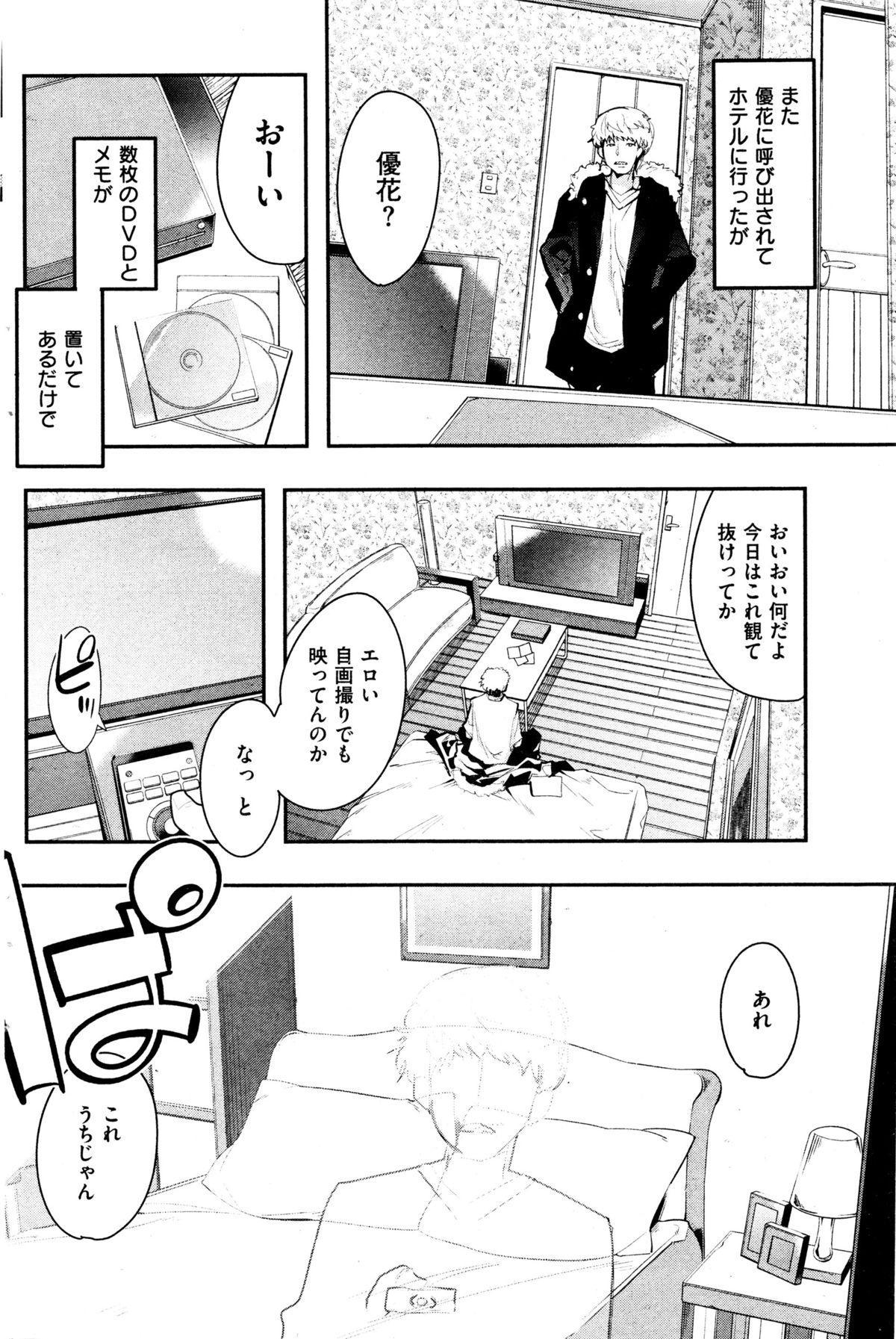 COMIC Kairakuten BEAST 2016-01 197